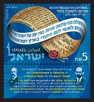 Balfour Declaration Centennial Stamp Sheet