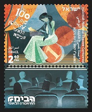 Habimah National Theatre Centennail Stamps