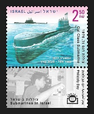 Submarines in Israel 1976 Stamp Sheet