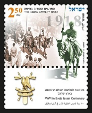 WWI in Eretz Israel Centenary stamps