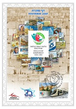 Souvenir Leaf - World Stamp Championship Israel 2018