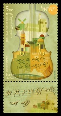 Jerusalem of Gold stamp sheet