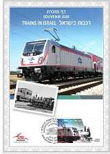 Souvenir Leaf Trains in Israel