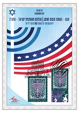 Souvenir Leaf - Israel USA Joint issue