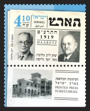Printed Press in Eretz Israel-