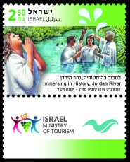 Tourism in Israel - Immersing in History Stamps Sheet
