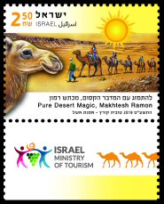 Tourism in Israel- Pure Desert Magic Stamp Sheet