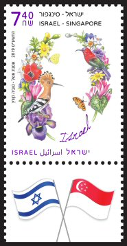 Israel -Singapore Joint Stamp Issue - Israel Flowers Sheet