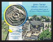 Israel – Vatican Joint Issue Souvenir Sheet