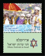 Ethnic Festivals in Israel - The Sigd Festival Stamp Sheet