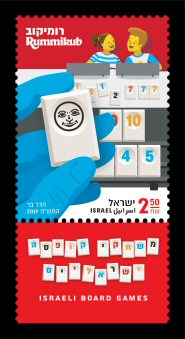 Israeli Board Games- Rummikub Stamp Sheet