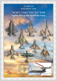 Fighter Jets in the Israeli Air Force National Souvenir leaf