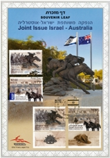 Souvenir Leaf Joint Issue Israel - Australia