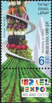Stamp:Fields of Tomorrow, designer:Zvika Roitman 04/2015