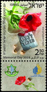 Stamp:Memorial Day 2018, designer:Gideon Sagi 04/2018