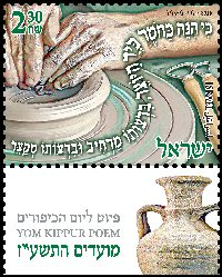 Stamp:The Potter (Festivals 2016 - Yom Kippur Poem), designer:David Ben-Hador 09/2016