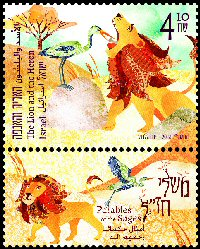 Stamp:The Lion and the Heron (Parables of the Sages), designer:Rinat Gilboa 09/2016