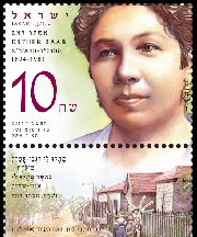 Stamp:Esther Raab (Pioneering Women), designer:Mario Sermoneta & Meir Eshel 06/2014