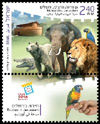 Stamp:Jerusalem Biblical Zoo (Tourism in Jerusalem), designer:Ronen Goldberg 11/2016