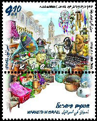 Stamp:Flea Market, Jaffa (Markets in Israel), designer:David Ben-Hador 04/2016
