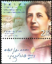 Stamp:Nehama Pohatchevsky (Pioneering Women), designer:Osnat Eshel 02/2016