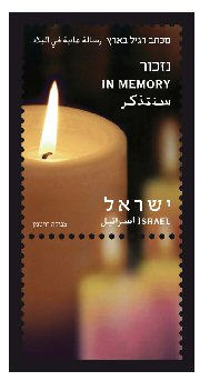 Stamp:In Memory (definitive stamp), designer:Zvika Roitman 02/2012