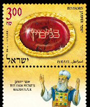 Stamp:Binyamin (The High Priest`s Breastplate (3)), designer:David Ben-Hador 06/2012