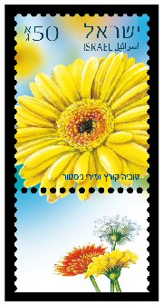 Stamp:Gerberas (Definitives Stamps), designer:Tuvia Kurtz & Miri Nistor 02/2013