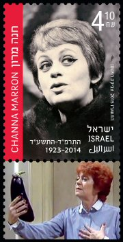 Stamp:Channa Marron (Theater and Entertainment), designer:Zvika Roitman 12/2015