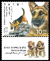 Stamp:Search and Rescue (Service Dogs), designer:Meir Eshel 06/2016