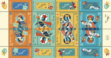Stamp:The  Purim  Mitzvahs, designer:Rinat Gilboa 03/2019