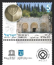 Stamp:Bet She`arim Necropolis (UNESCO World Heritage Sites in Israel), designer:Ronen Goldberg 02/2017