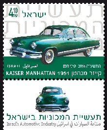 Stamp:Kaiser Manhattan, 1951 (Israel`s Automotive Industry), designer:Pini  Hamou 12/2014