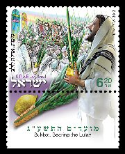 Stamp:Sukkot, Bearing the Lulav (Festivals 2012, The Month of Tishrei), designer:Aharon Shevo 09/2012