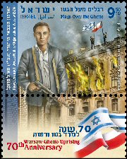 Stamp:Flags Over the Ghetto, designer:Pini Hamo & Tuvia Kurtz 04/2013