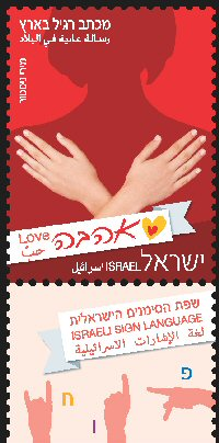 Stamp:Love (Israeli Sighn Language (Definitive Stamp)), designer:Miri Nistor 04/2014