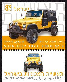 Stamp:Sufa Jeep, 1992 (Israel`s Automotive Industry), designer:Pini  Hamou 12/2014