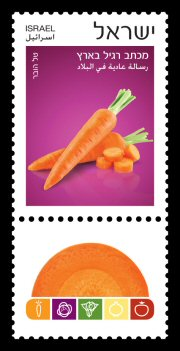 Stamp:Carrot (				Vegetables	  			), designer:Tal Huber 06/2015