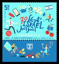 Stamp:Israel – 70 Years of Independence, designer:Tal Hoover 04/2018