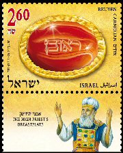 Stamp:Reuven (The High Priest`s Breastplate - part 1), designer:David Ben-Hador 02/2012