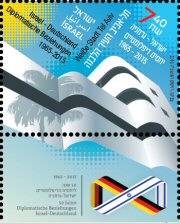 Stamp:Israel-Germany Joint Issue 50 Years of Diplomatic Relations Tel Aviv - The White City, designer:Zvika Roitman 05/2015