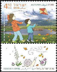 Stamp:Autumn (Seasons in Israel   ), designer:Miri Nistor 09/2016