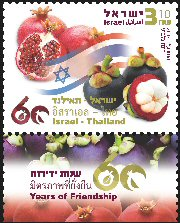 Stamp:Israel - Thailand 60 Years of Friendship, Joint Issue, designer:Rinat Gilboa 06/2014
