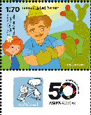 Stamp:Israeli Animation, designer:Mysh 11/2010