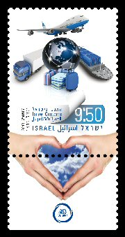 Stamp:Israel Customs, designer:Igal Gabay 02/2013