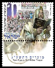 Stamp:Yom Kippur, Kol Nidrei Prayer (Festivals 2012, The Month of Tishrei), designer:Aharon Shevo 09/2012