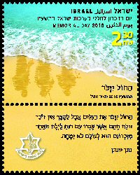 Stamp:The Sand Will Remember (Memorial Day 2016), designer:Meir Eshel 04/2016