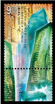 Stamp:The Chain of Generations Center, The Western Wall, designer:Meir Eshel 04/2012