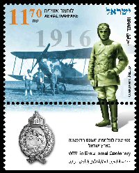 Stamp:WWI in Eretz Israel - Centenary 1916 - Aerial Warfare, designer:Ronen Goldberg 06/2016