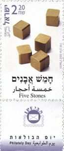Stamp:Five Stones (Philately Day), designer:Sharon Murro 11/2002
